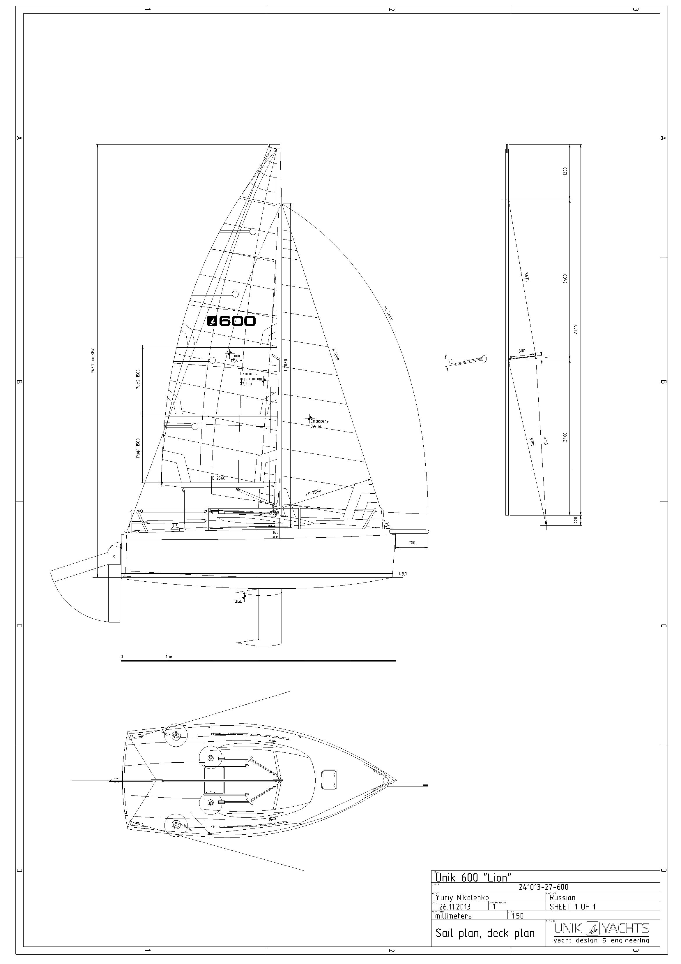 Нажмите на изображение для увеличения Название: sail.plan.jpg Просмотров: 243 Размер:851.7 Кб ID:117175