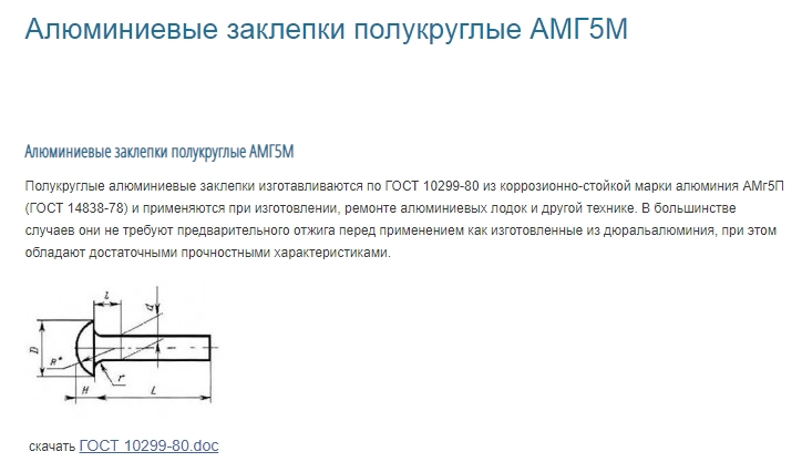 Нажмите на изображение для увеличения Название: заклепки АМГ5М.jpg Просмотров: 83 Размер:109.5 Кб ID:149839