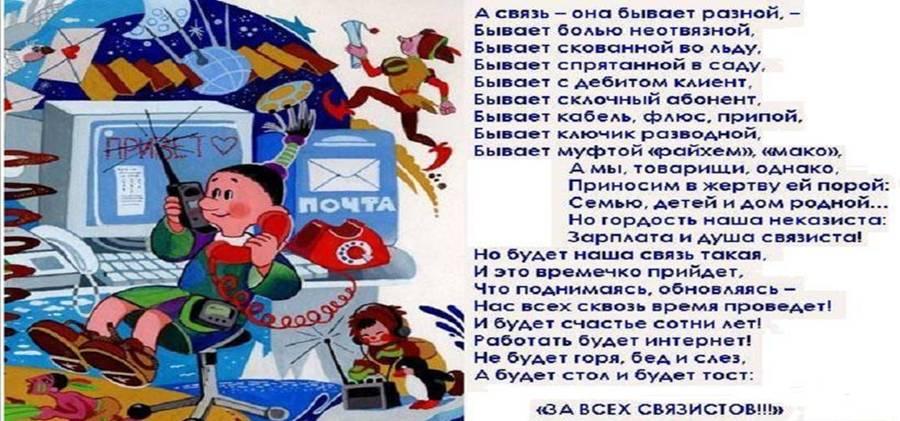 Официальное поздравление день радио связи