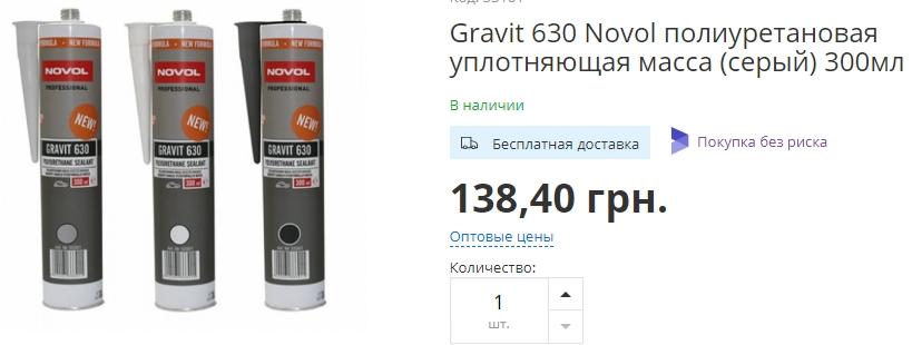 Нажмите на изображение для увеличения Название: Novol_герметик.jpg Просмотров: 73 Размер:108.5 Кб ID:154971
