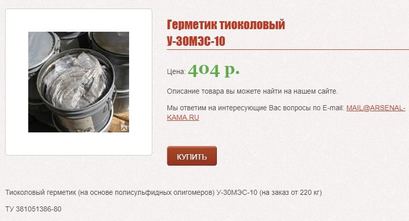Нажмите на изображение для увеличения Название: Герметик Тиоколовый.jpg Просмотров: 71 Размер:226.6 Кб ID:154973