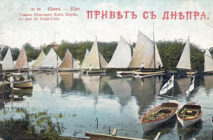 Нажмите на изображение для увеличения Название: Гавань киевского яхт-клуба.jpg Просмотров: 325 Размер:78.2 Кб ID:3841